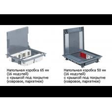 Коробка напольная с крышкой для коврового/паркетного покрытия на 16 модулів с вертикальним розміщенням обладнання, глибиною 50-70мм, цвет Серый